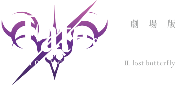 THE MOVIE Fate/stay night [Heaven's Feel] Ⅱ.lost butterfly